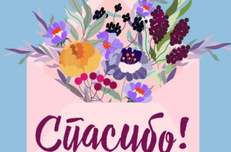 Голубая картинка спасибо с цветами в розовом конверте.