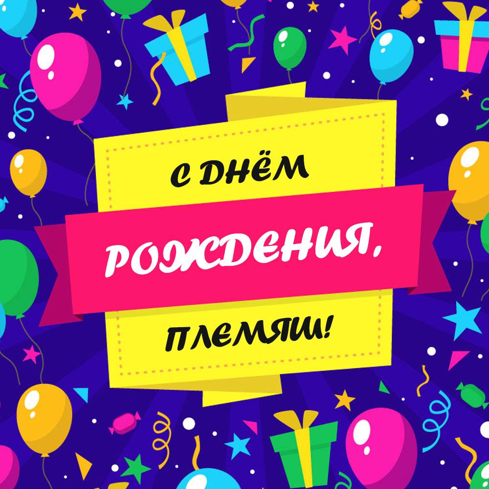 Синяя картинка с надписью с днем рождения племяш с рисунками подарков и воздушных шаров.