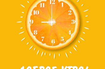 Оранжевая картинка доброе утро с необычными часами из апельсина.