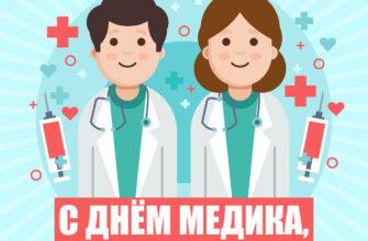 Бирюзовая открытка с днем медика с мужчиной и женщиной в халатах врача.