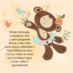 Текст поздравления племяшке с забавным медведем.