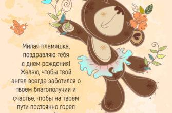 Текст поздравления на открытке для племянницы и рисунок коричневого медведя.