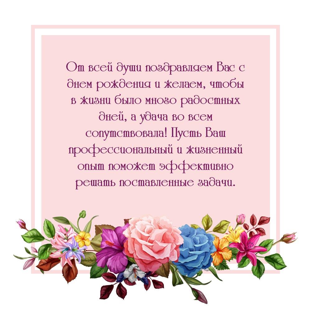 Текст поздравления ко дню рождения на розовой картинке с яркими цветами.