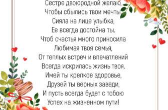 Открытка со стихами для поздравления с днем рождения двоюродной сестре оранжевые цветы.