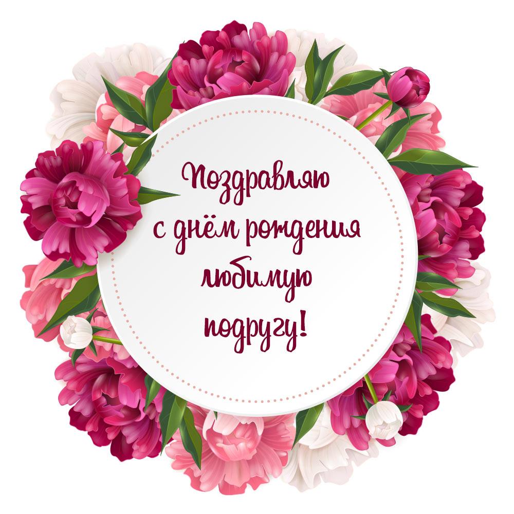 Открытка с розовыми пионами и текстом: поздравляю с днем рождения любимую подругу.