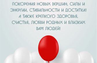 Поздравление с днем рождения мужчине начальнику на светлом фоне с воздушными шарами.