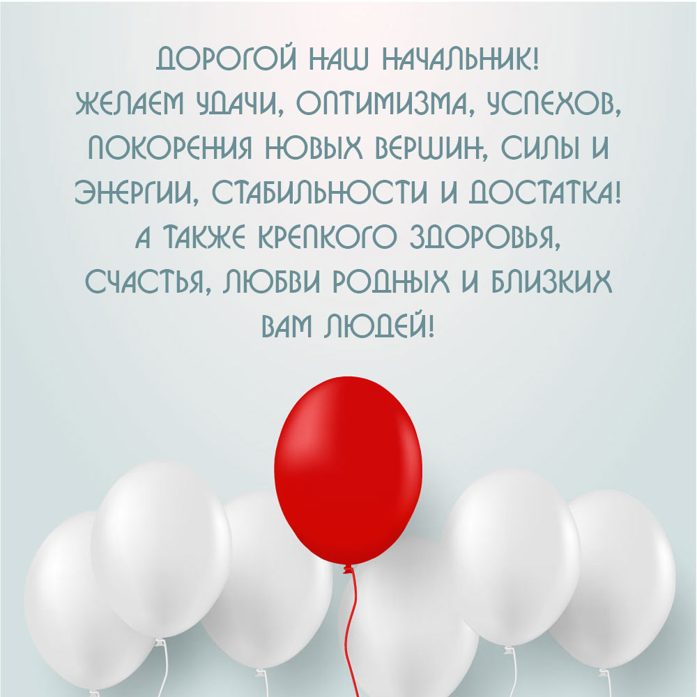 Поздравление с днем рождения начальнику с воздушными шарами.