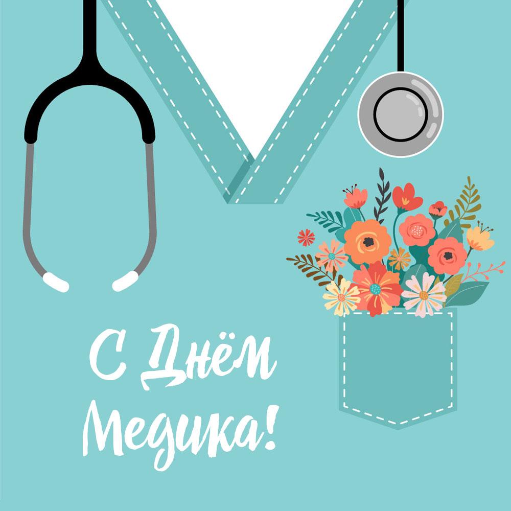 Надпись с днём медика с фонендоскопом и цветами.