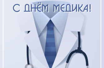 Голубая картинка с фонендоскопом и текст поздравляю с днем медика!