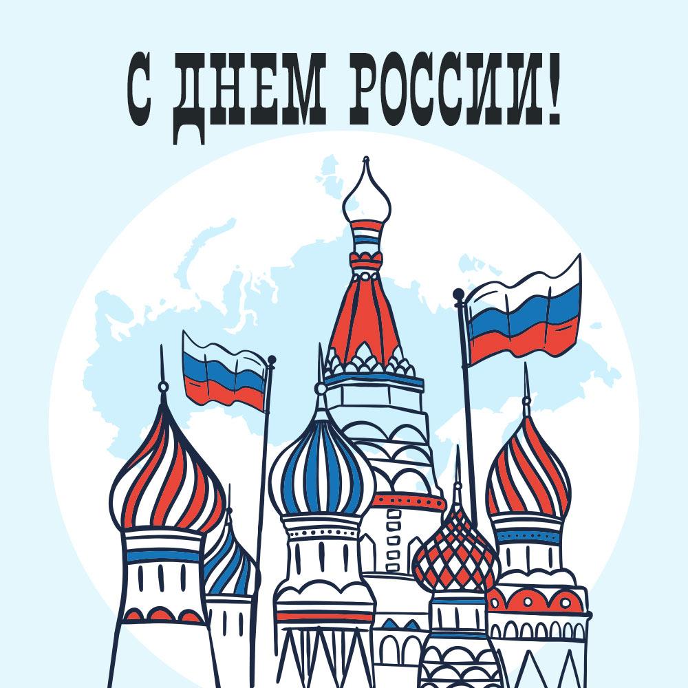 Открытка с собором Василия Блаженного и надписью с днем России!