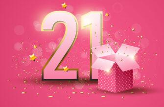 Розовая картинка внучке с цифрой 21 и коробкой для подарка.