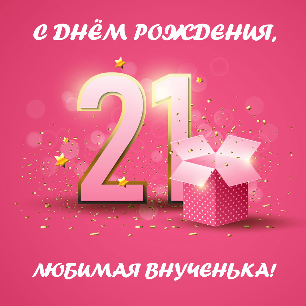 Розовая открытка с днем рождения 21 год внучке с коробкой для подарка.