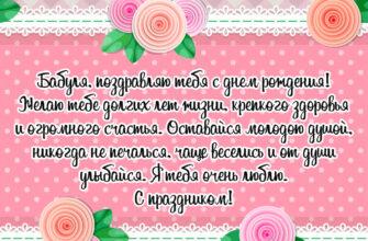 Розовая в белый горох картинка с текстом пожелания бабушке.