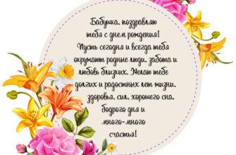 Текст пожелания бабушке в круглой рамке с цветами.