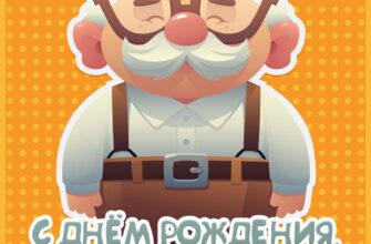Оранжевая открытка дедушке от внучки с рисунком пожилого мужчины с усами в очках.