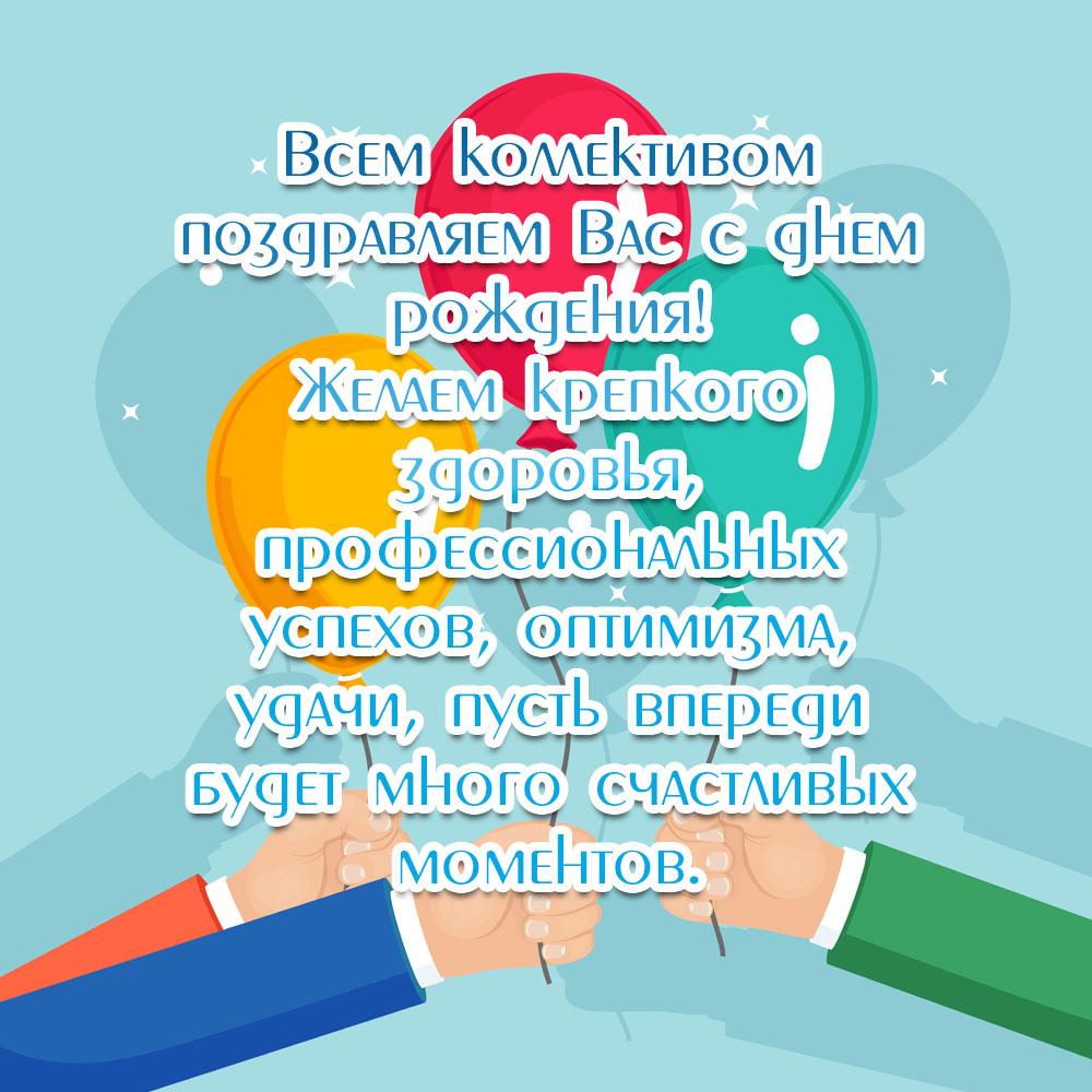 Текст пожелания с днем рождения директору от коллектива на голубом фоне с воздушными шарами.