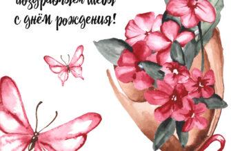 Акварельный рисунок букета розовых цветов и бабочек с текстом.