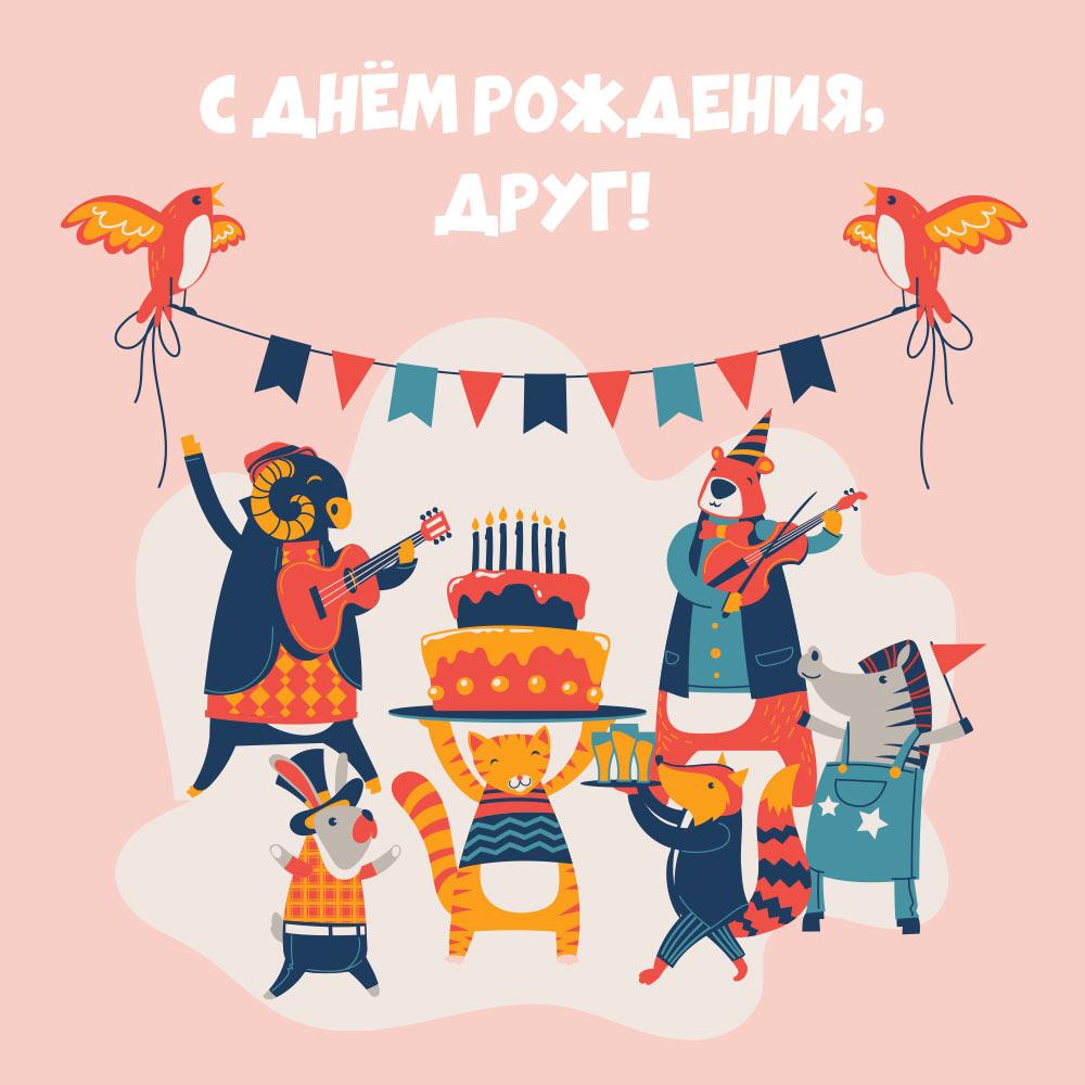 Открытка другу веселые животные с днем рождения.