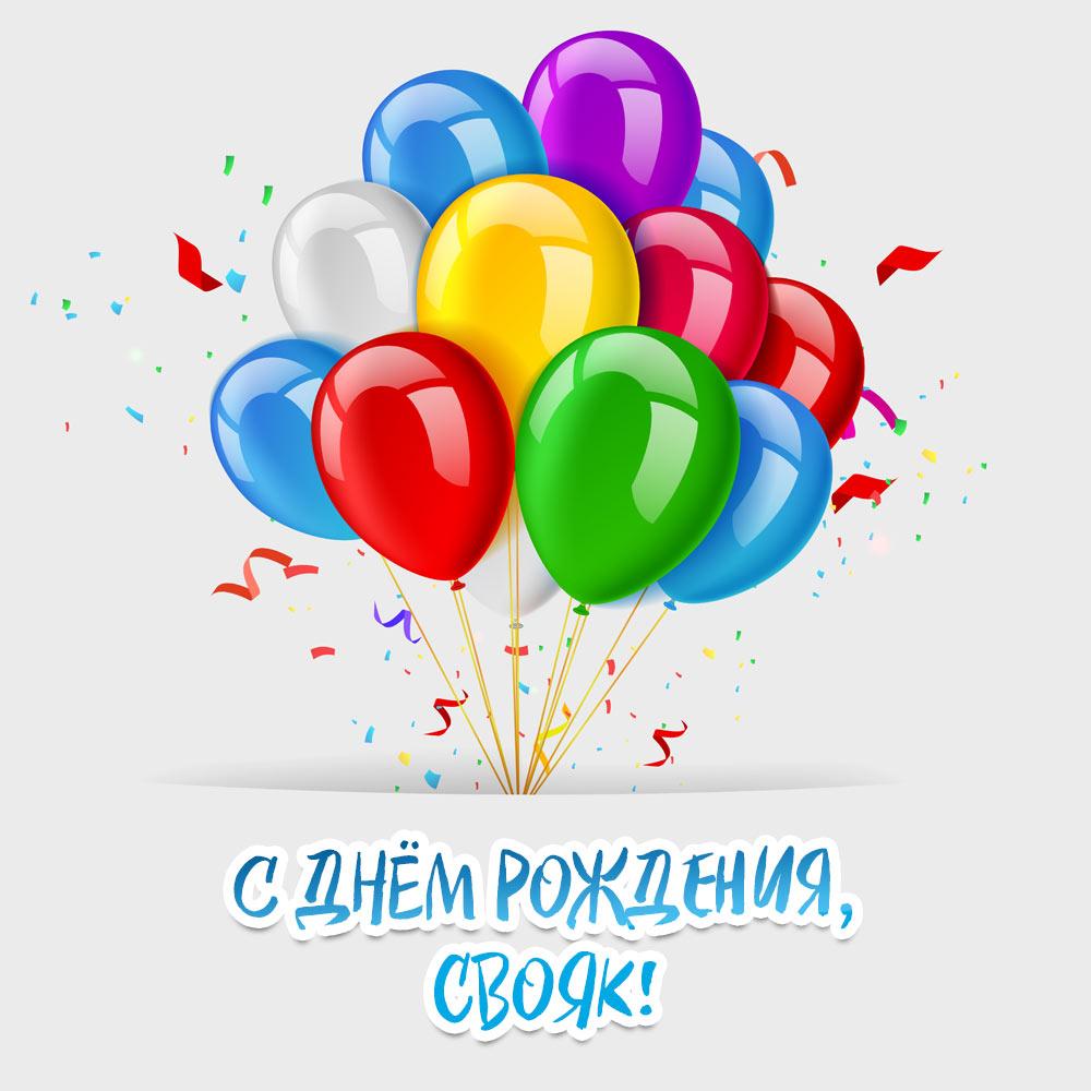 Открытка с надписью с днём рождения, свояк с цветными воздушными шарами.