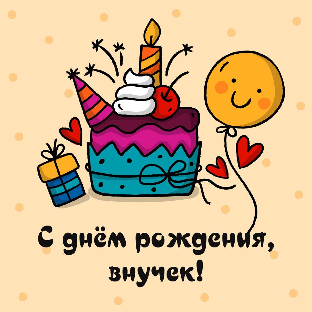 Желтая открытка с тортом и надписью с днем рождения внучек!