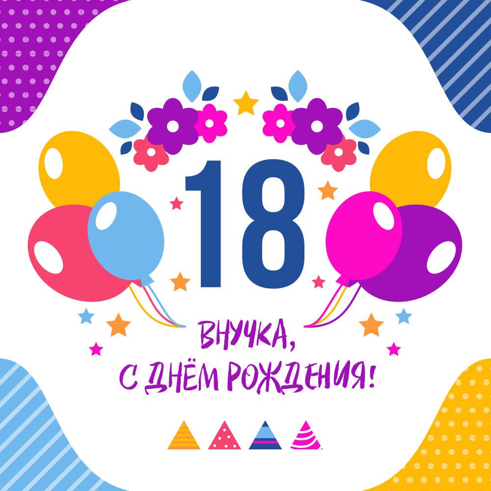 Иллюстрация с надписью внучка, с днем рождения, цифрой 18 и воздушными шарами.