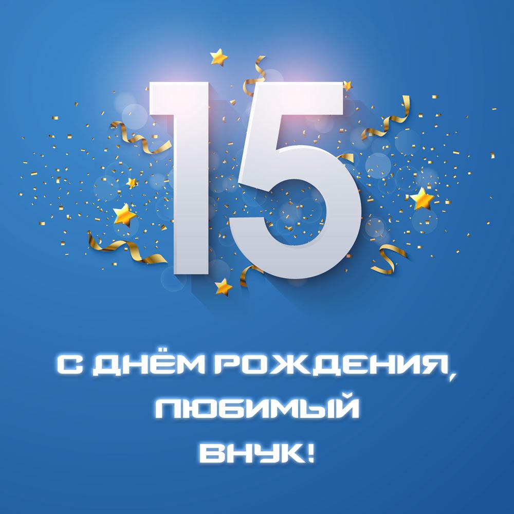 Синяя открытка с цифрой 15 и надписью с днём рождения любимый внук!