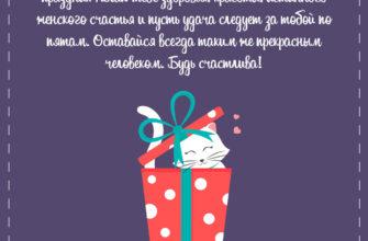 Текст поздравления подруге с кошкой в красной коробке на день рождения.
