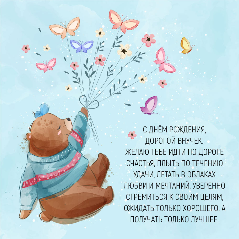 Голубая открытка с текстом поздравления внука и рисунком медведя.