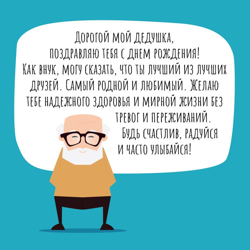 Текст поздравления дедушке на день рождения на голубой открытке со стариком в очках.