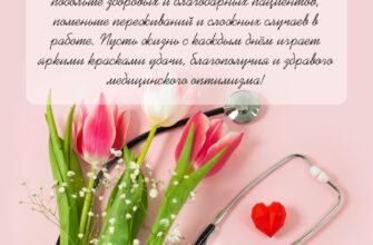 Текст поздравления медикам на розовой картинке с фонендоскопом и тюльпанами.