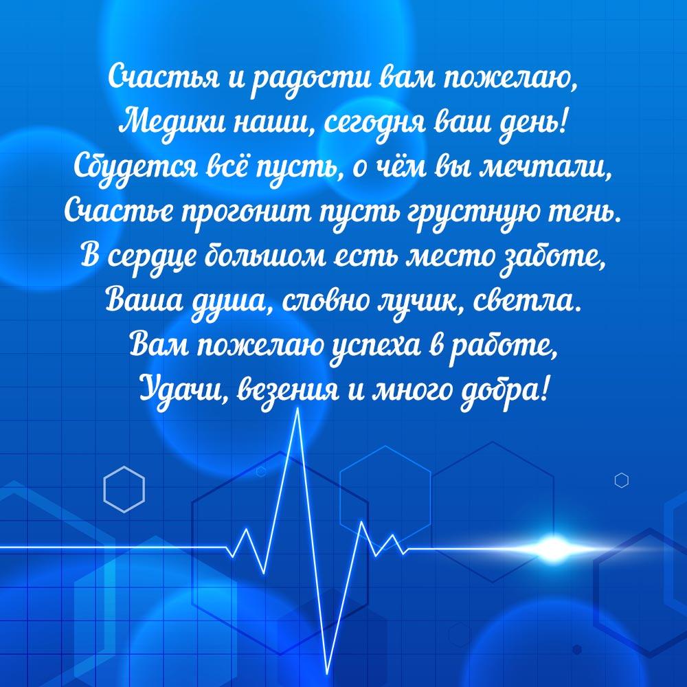 Текст поздравления на день медика на синей картинке.