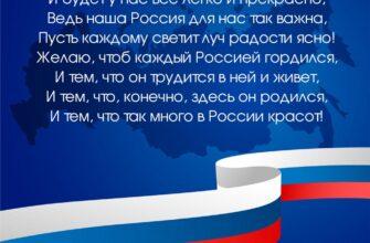 Текст поздравления на синей картинке с российским флагом.