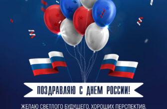 Картинка с текстом, государственным флагом России и воздушными шарами.