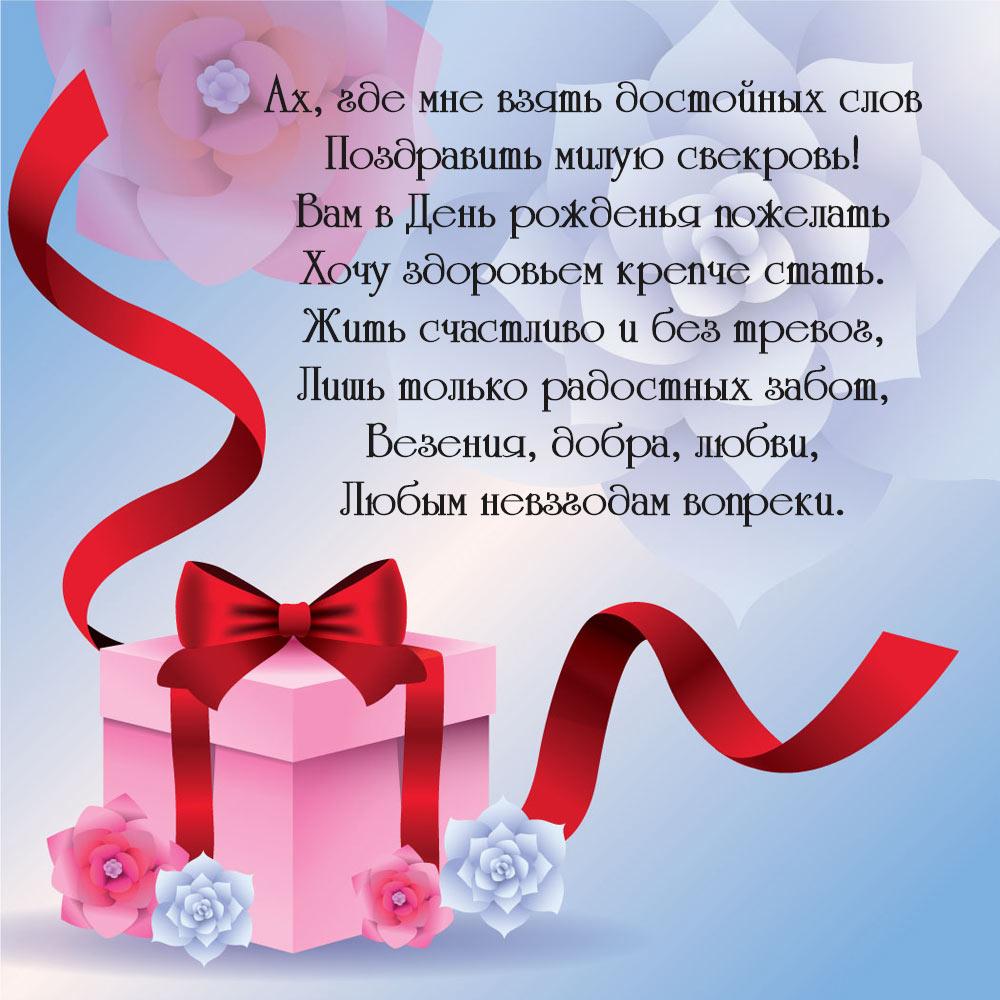 Текст поздравления с днем рождения свекрови на голубой картинке с розовым подарком.