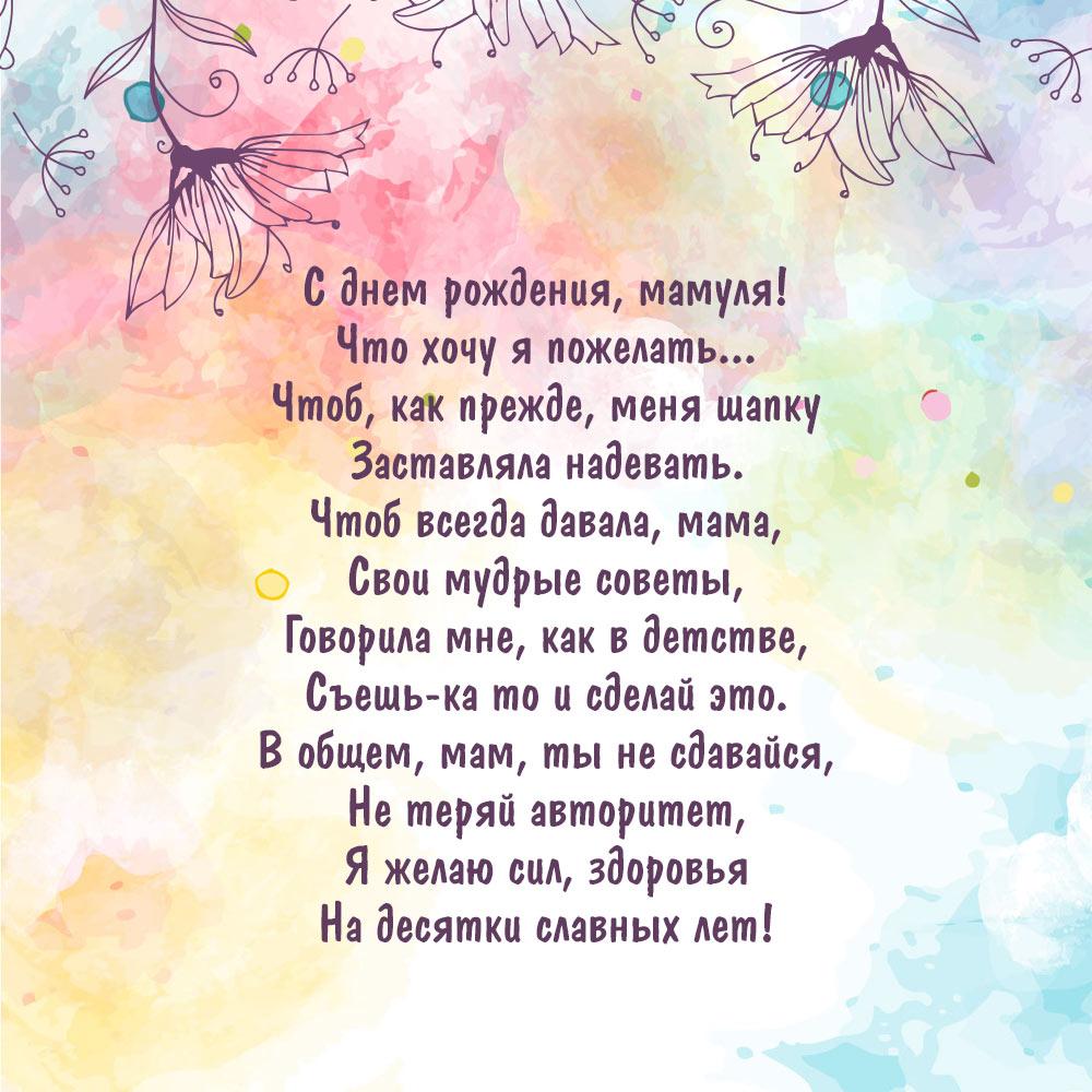 Текст поздравления маме в стихах на цветной картинке с акварельными красками.