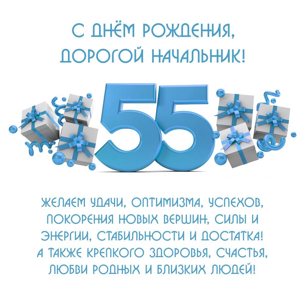 Голубая открытка с цифрой 55 и текстом поздравления с днем рождения начальнику.