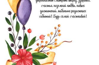 Текст поздравления племяннице от тёти на открытке с цветами и воздушными шарами.