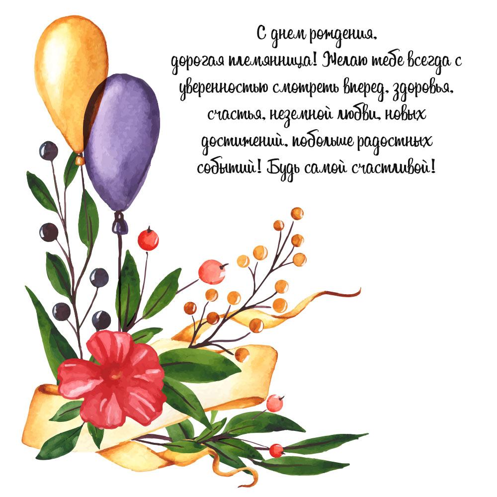 Текст поздравления племяннице от тёти на картинке с цветами и воздушными шарами.