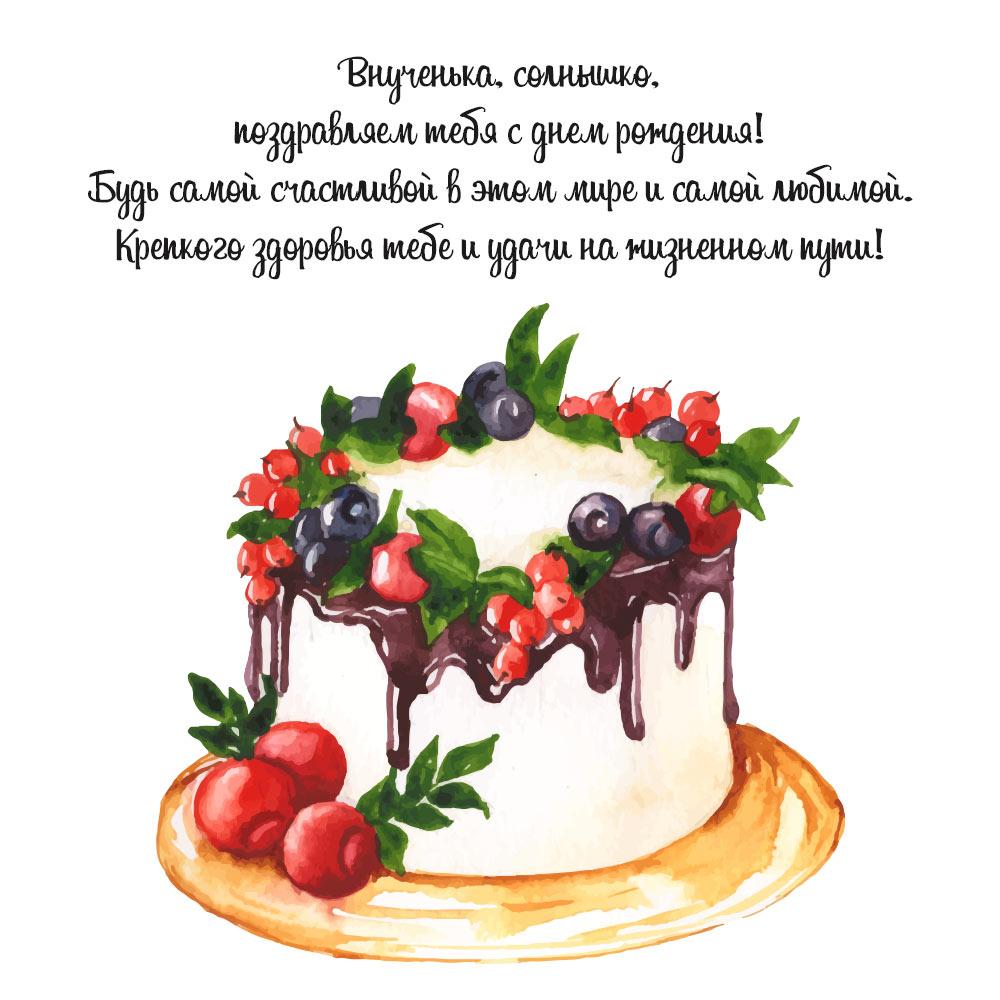 Текст поздравления с днем рождения внучке на рисунке с ягодным тортом.