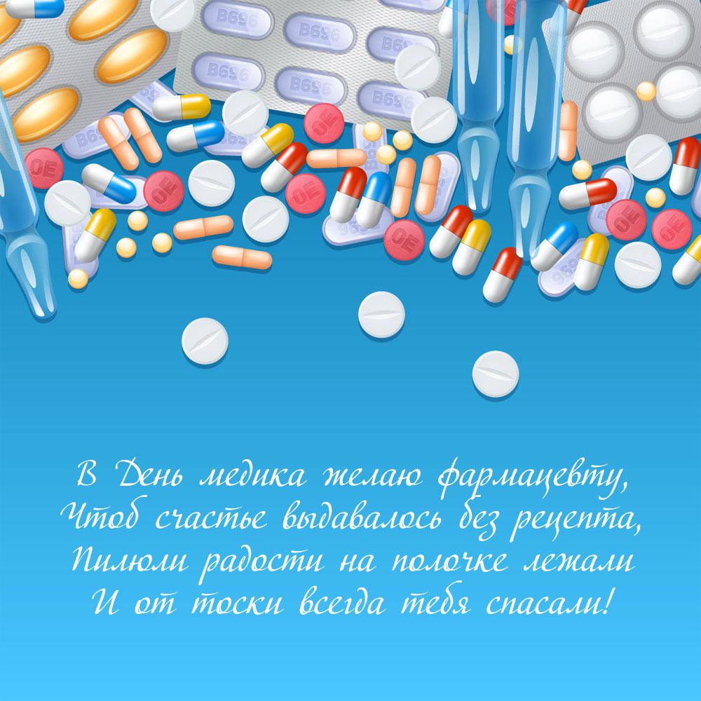 Поздравление на голубой картинке с таблетками с днём медицинского работника.