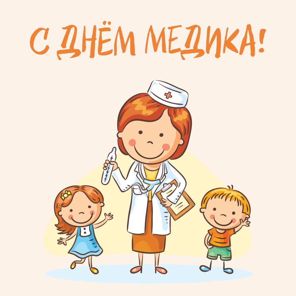 Персиковая картинка с надписью с днем медика с врачом и двумя детьми.