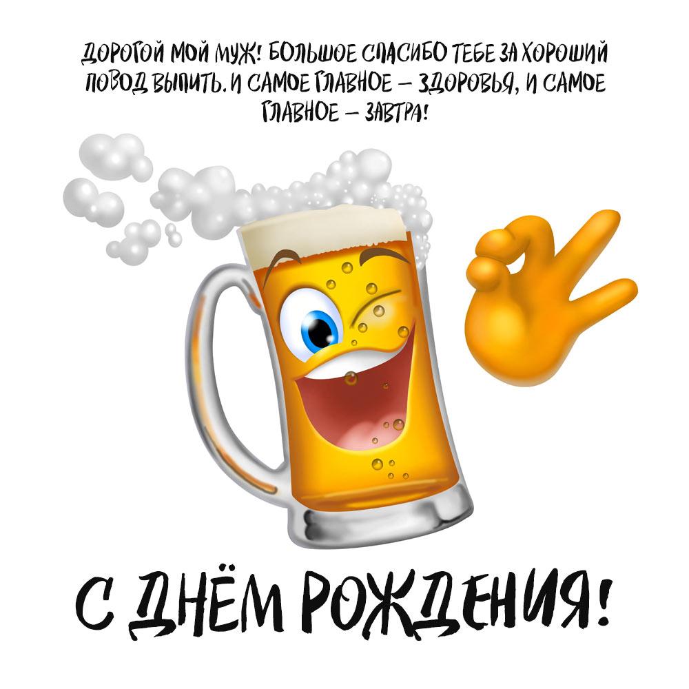 Картинка с текстом поздравления мужу и улыбающейся кружкой пива.