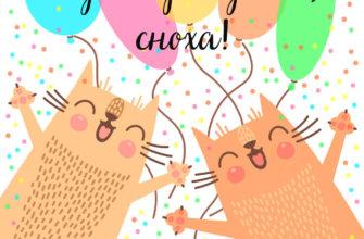 Рисунок с надписью с днем рождения, сноха с кошками и воздушными шарами.