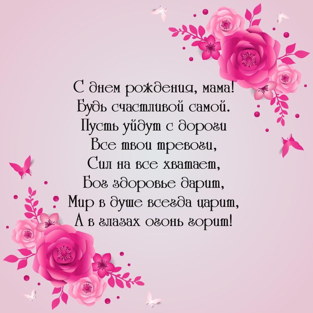 Розовая открытка со стихами и красными цветами на день рождения мамы.