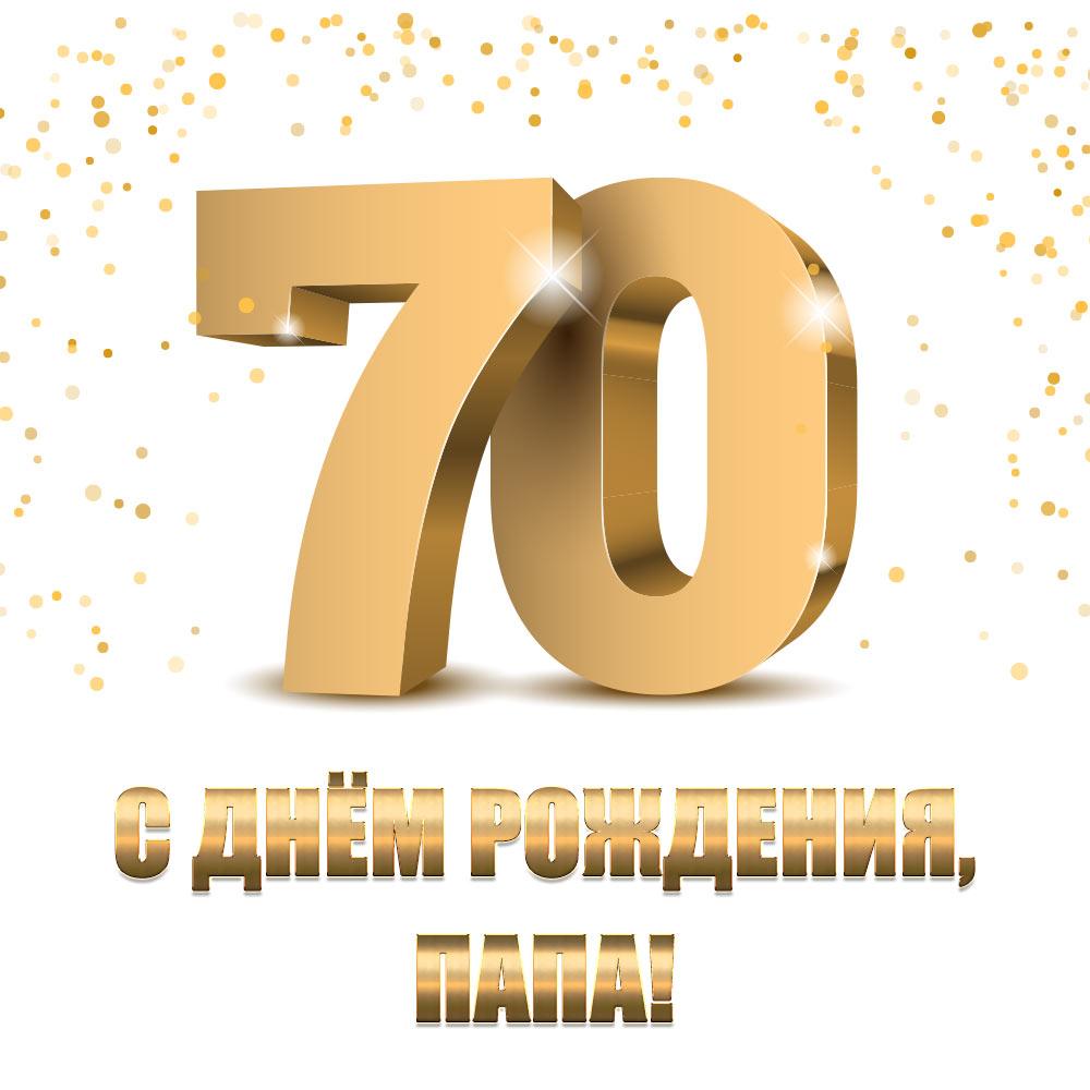 Золотая надпись с днем рождения папа и цифра 70 на белой открытке.