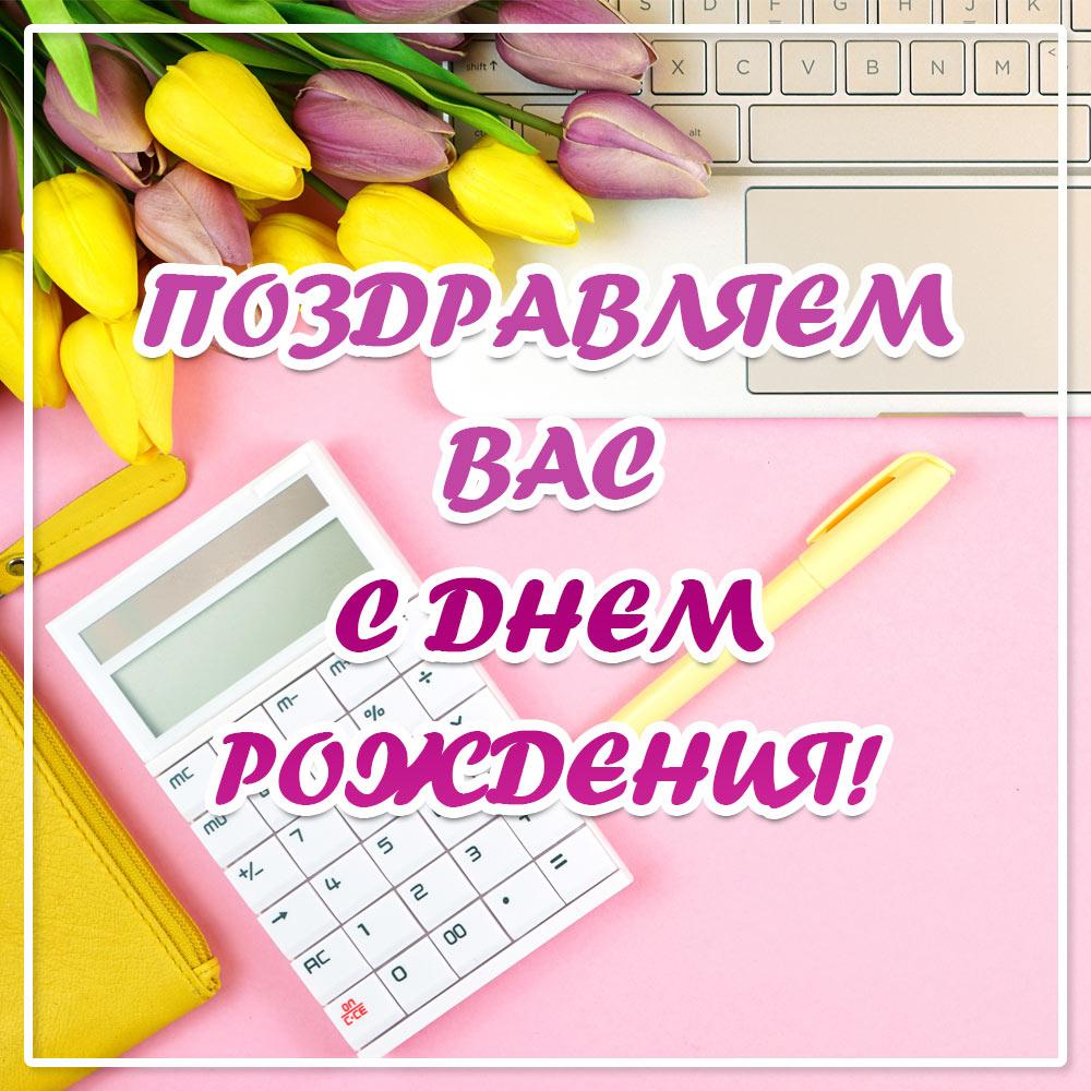 Розовая картинка с днем рождения женщине бухгалтеру с офисными принадлежностями и тюльпанами.