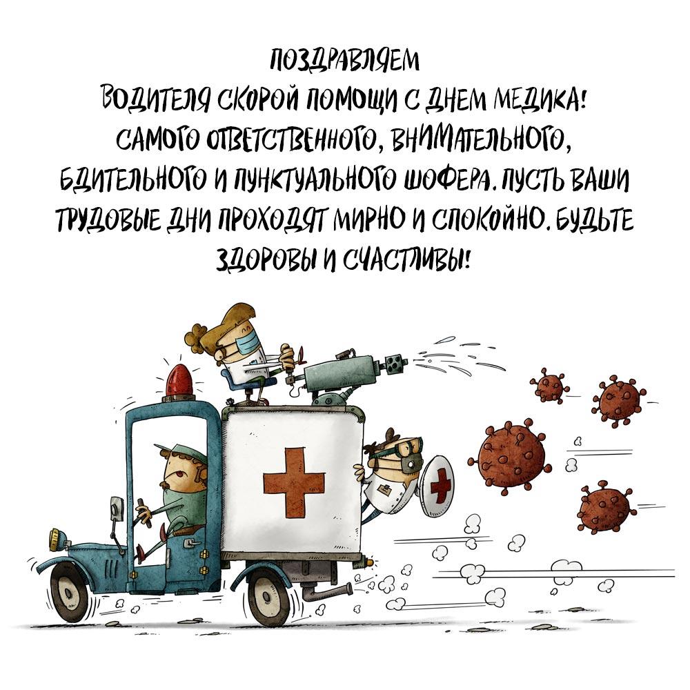 Смешная машина скорой помощи и текст поздравления на день медика.