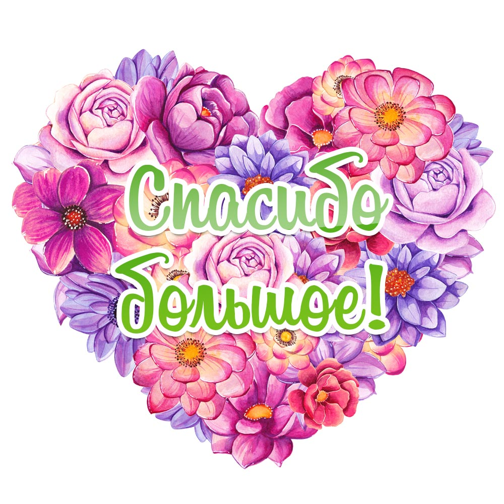 Зелёная надпись спасибо большое на открытке с цветами в виде сердца.