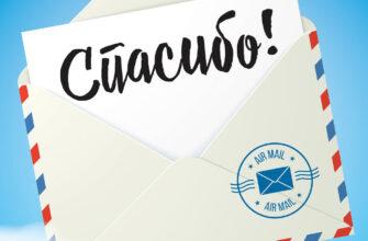 Слово спасибо на голубой картинке с почтовым конвертом.
