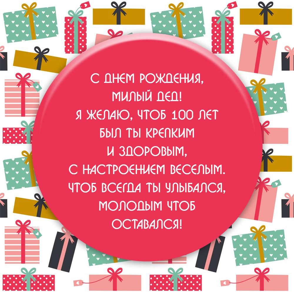 Стихи деду на день рождения в красном круге на фоне подарочных коробок.